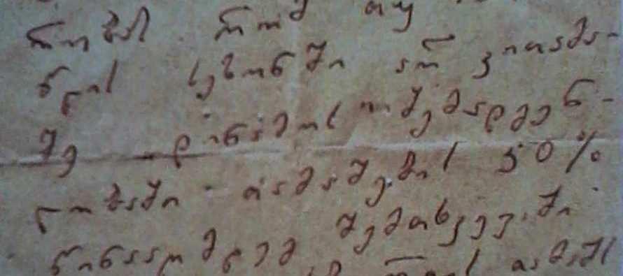 დავით ყიფიანის წერილი, რომელიც მან 19 წლის ასაკში მეგობრებს დაუწერა