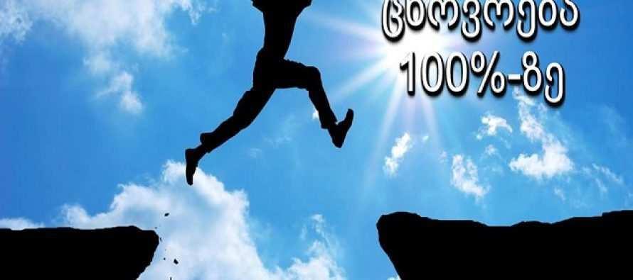 რას ნიშნავს ცხოვრება 100%-ზე?