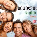 ფსიქო-ფიზიკური გამაჯანსაღებელი ტრენინგი — სიცილის იოგა!