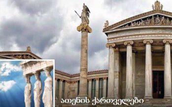 სასიხარულო სიახლე ათენში მცხოვრებ ქართველებს