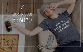 7 უმარტივესი ნაბიჯი — როგორ დავამარცხოთ სიზარმაცე?