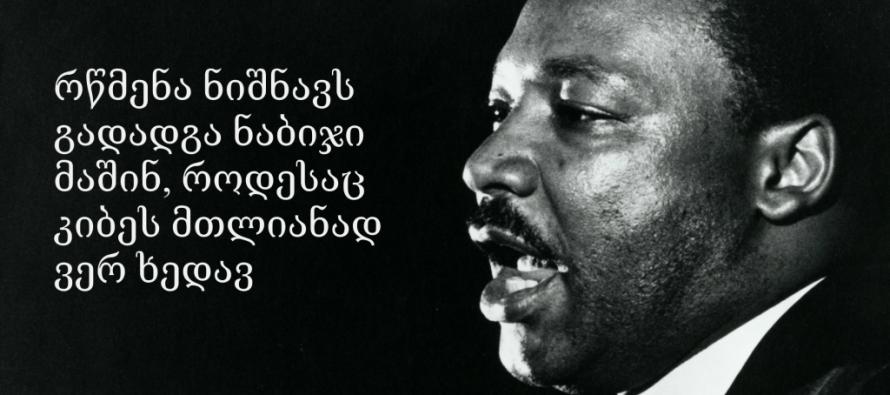 მარტინ ლუთერ კინგი: მე მაქვს ოცნება