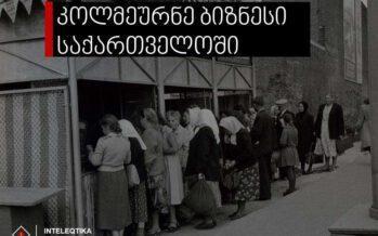 კოლმეურნე ბიზნესი საქართველოში
