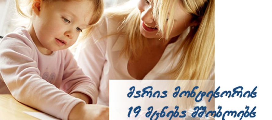 მარია მონტესორის 19 მცნება, რომლებიც ბავშვებთან ურთიერთობაში დაგეხმარებათ