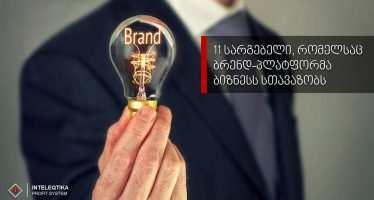 11 სარგებელი, რომელსაც ბრენდ-პლატფორმა ბიზნესს სთავაზობს