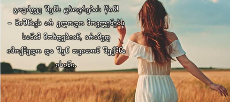 …არ თქვათ უარი ოცნებაზე…