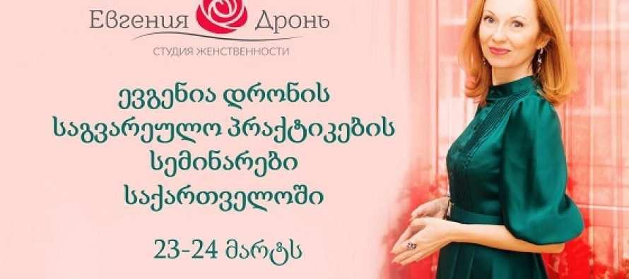 საგვარეულო პრაქტიკების სემინარები თბილისში; 23 -24 მარტს