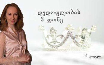 «დედოფლობის სამი დონე» – ის, რაც ყველა ქალმა უნდა იცოდეს