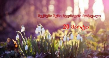 20 მარტი — დღე, როცა შესაძლებელია ცხოვრების სცენარის შეცვლა