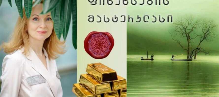 ფინანსების მასტერკლასი – «ფულთან შეხვედრა»