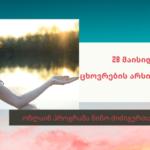 «ცხოვრების არსის საიდუმლო» – შენი შინაგანი ხმა