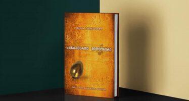 წიგნი, რომელმაც უამრავი ადამიანის ცხოვრება შეცვალა