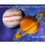 იუპიტერისა და სატურნის შეერთება - ახალი ეტაპი, ახალი მოვლენები და ტენდენციები