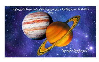 იუპიტერისა და სატურნის შეერთება — ახალი ეტაპი, ახალი მოვლენები და ტენდენციები