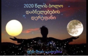 2020 წლის ბოლო დაბნელების დერეფანი